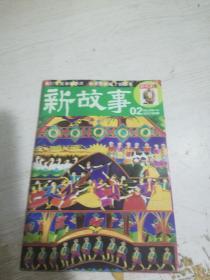 新故事2012.2