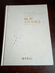 潍坊人居环境志  2003-2011