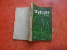 中国栽培植物发展史