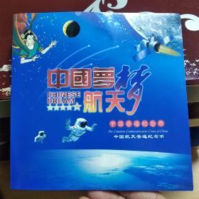 中国航天普通纪念币空册