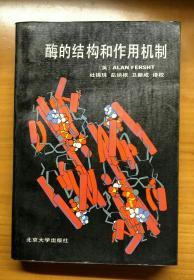 酶的结构和作用机制
