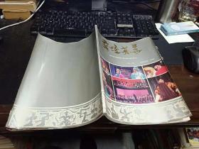 艺坛英华(山东戏剧明星)16开本铜版纸画册