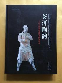 苍洱陶韵 大理市博物馆藏明代陶俑精品