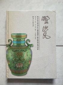 野瓷:再论科技检测在古董收藏中的应用和实力剖析(作者签名本)