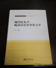 现代的先声:晚清汉语基督教文学