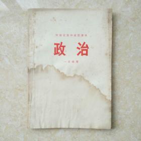 河南省高中试用课本,政治,第一册