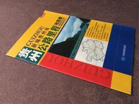 新编贵州省公路里程地图册