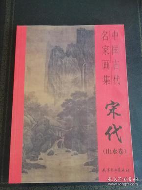 故宫博物院藏品大系·绘画编2:宋