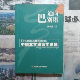通向巴别塔--中国文学语言学论稿