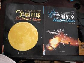 大众观星手册--美丽星空+大众观月手册-美丽月球 全2册 馆藏