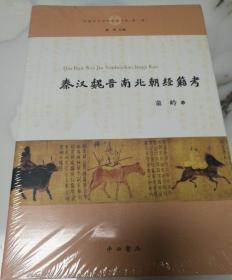 秦汉魏晋南北朝经籍考