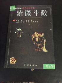 紫微斗数(最新修订版:康节说易全书)