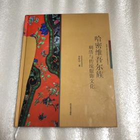哈密维吾尔族刺绣与传统服饰文化(作者签赠本)一版一印