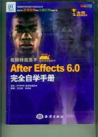 视频特效高手After Effects 6.0完全自学手册(附2张光盘  正版图书)