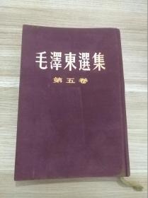 毛泽东选集第五卷(精装竖版繁体字)