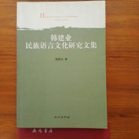 韩建业民族语言文化研究文集