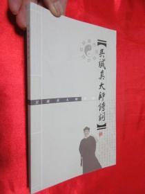 吴诚真大师诗词    (作者签名赠本)  【小16开】