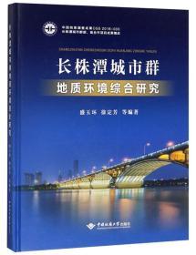 长株潭城市群地质环境综合研究 专著 盛玉环,徐定芳等编著 chang zhu tan cheng