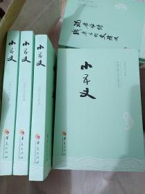 中国古典文学名著丛书:小五义