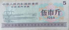 中华人民共和国粮食部——全国通用粮票(五市斤)
