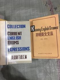 英语新习语汇编