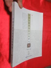 中国宗教事务法治化研究    (作者签名赠本)  【小16开】