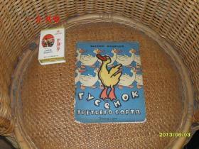 俄文图书,具体书名见书影(1960年版,有彩色插图,个人藏书,75品,不缺页不缺字,版权页拍糊了,但肯定是1960的书)