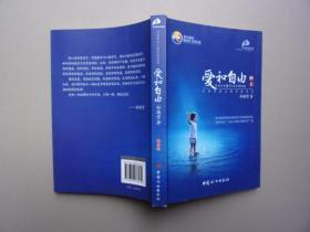 爱和自由:孙瑞雪幼儿教育演讲录 (全新 增订第4版)
