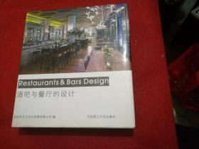 酒吧与餐厅的设计(景观与建筑设计系列)
