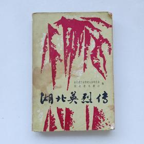 湖北英烈传(第一集)