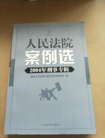 人民法院案例选.2004年刑事专辑(总第47辑)