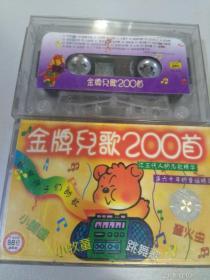 金牌儿歌 200首(2盒磁带/录音带)品相如图