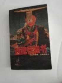 西藏行知书