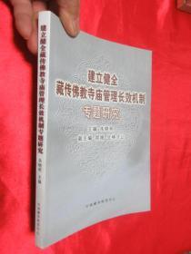 建立健全藏传佛教寺庙管理长效机制专题研究   【小16开】
