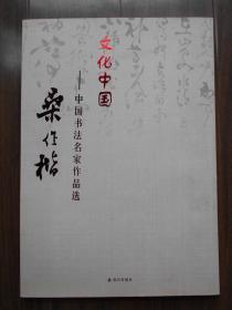 【文化中国——中国书法名家作品选:桑作楷 】