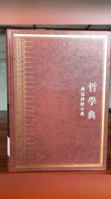 中华大典.哲学典.佛道诸教分典(全六册)