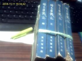 倚天屠龙记1一4册全