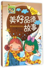 美好品德故事暖怀如春的美好品德/注音彩绘版儿童励志丛书