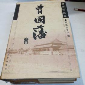 曾国藩:三册(精装)
