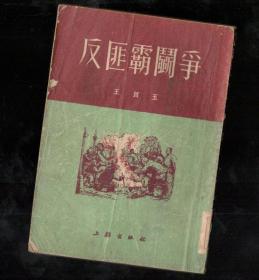 《反匪霸斗争》王质玉著32开130页 1952年1版 1953年2版