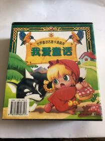 世界童话名著卡通画库 我爱童话 ABCDE5本全,库存书,未阅