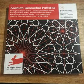 Arabian Geometric Patterns阿拉伯几何图案(1CD)