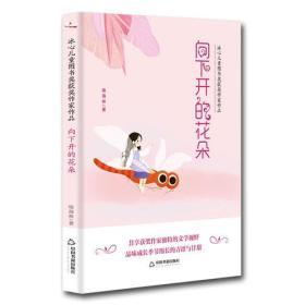 正版新书向下开的花朵(青少年读物)