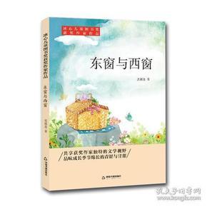 冰心儿童图书奖获奖作家作品·东窗与西窗【塑封】