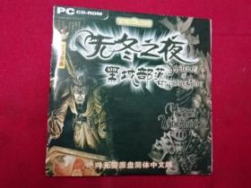 游戏-2CD--无东之夜-黑城部落