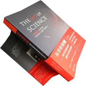 科学的馈赠 罗杰·伯科威茨 田夫 徐丽丽 书籍