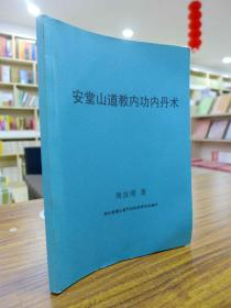 安堂山道教内功内丹术、中国安堂山道教内功内丹术(第二部) 两册合售