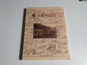 景德镇民窑(见描述)