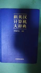 新英汉计算机大辞典