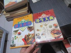 家庭健康手册;百病自疗康复指南.食补药疗养生大典【两本合售】